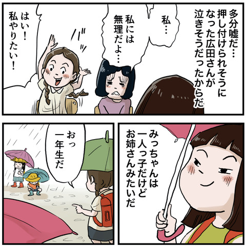 みっちゃん2