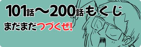 もくじ101〜200