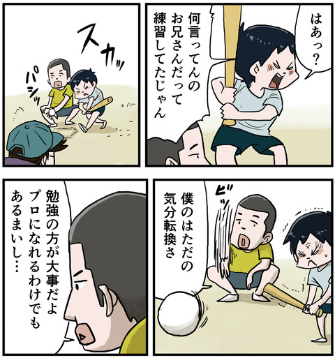 野球青年5
