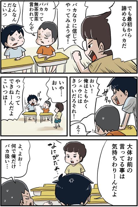 漢字テストリメイク3