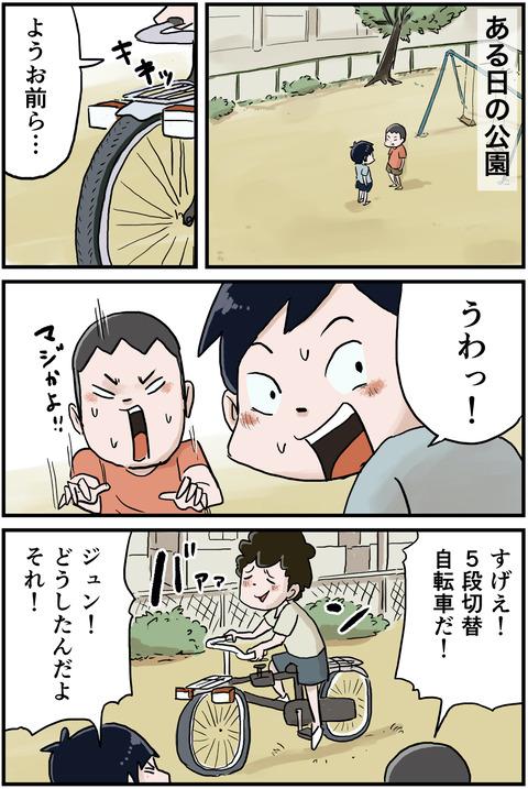 切替自転車1