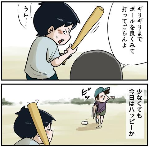 野球青年11