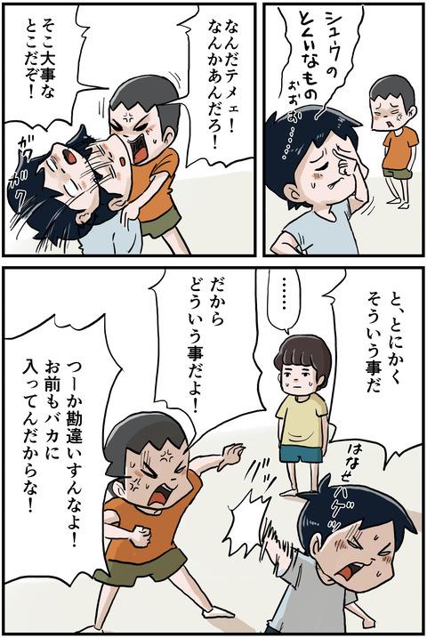 漢字テストリメイク5