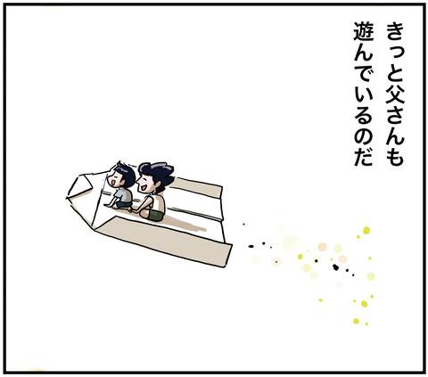 紙飛行機11