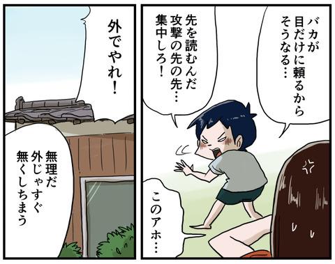 スーパーボール6