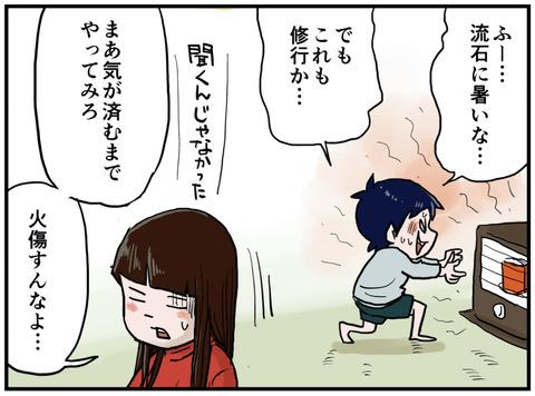 カメハメ波5