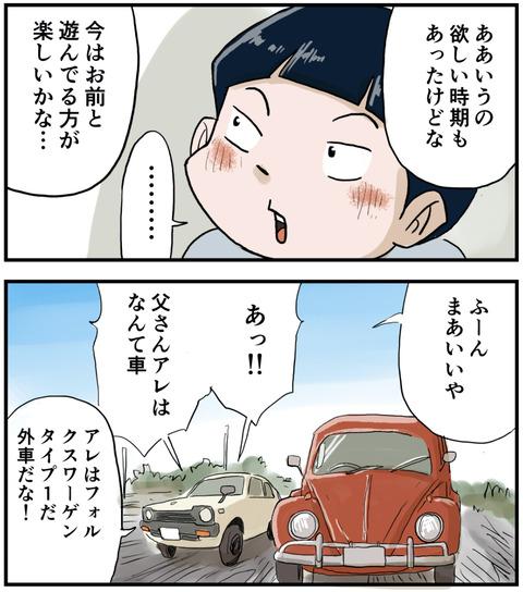 ドライブ5