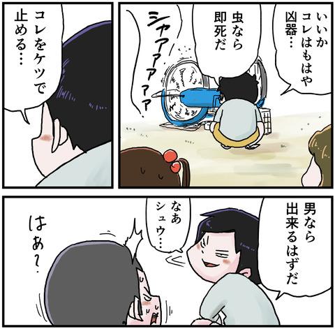 けつどめ4