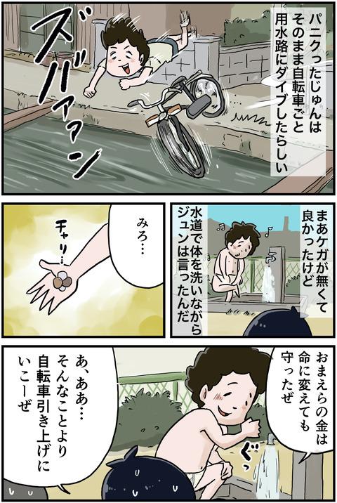 切替自転車6