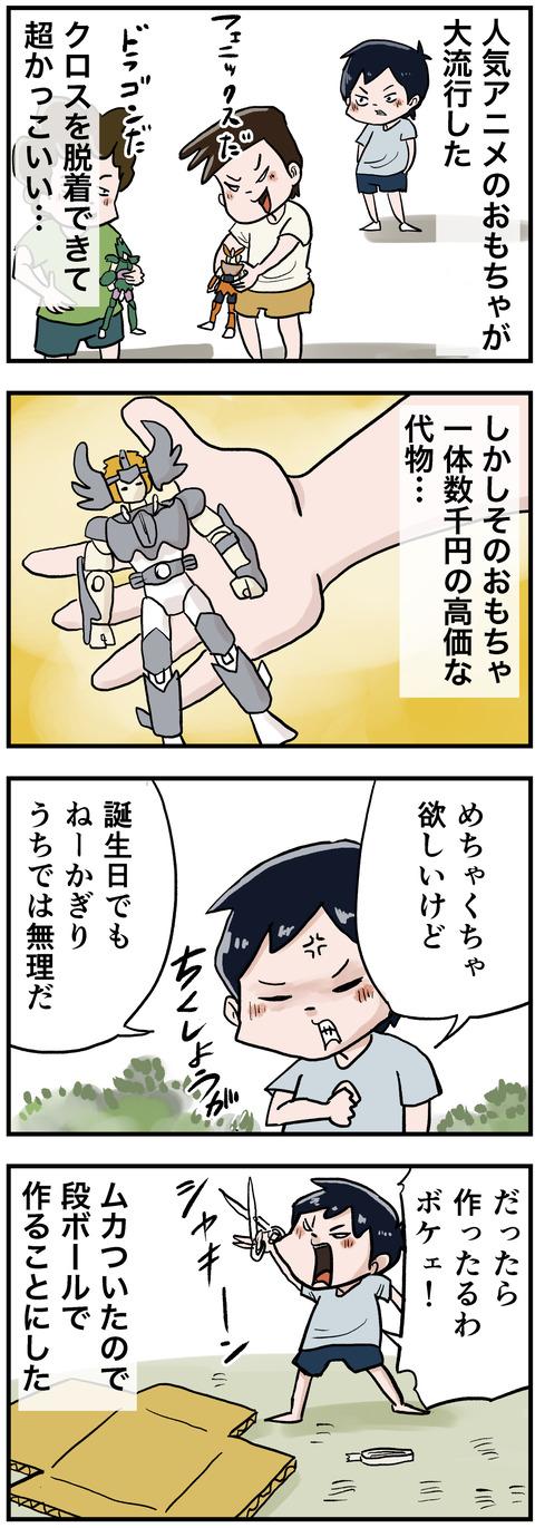 クロスのおもちゃ1