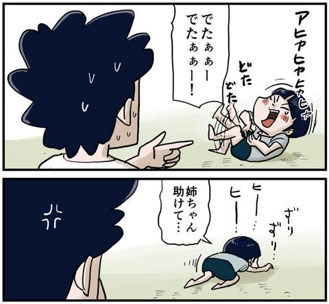 ジャンケン4