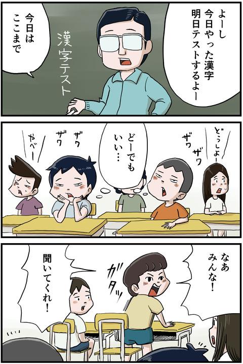 漢字テストリメイク1
