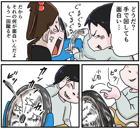 けつどめ3