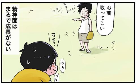 キャッチボール5