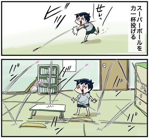 スーパーボール3
