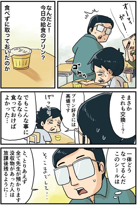 持ち物検査4