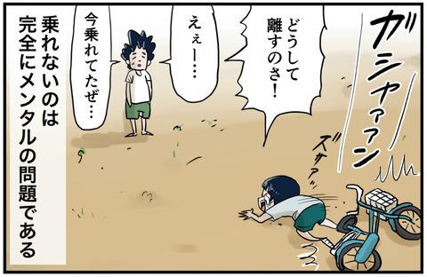 自転車の練習5