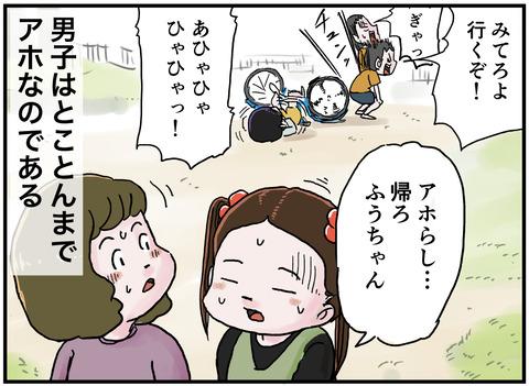 けつどめ6