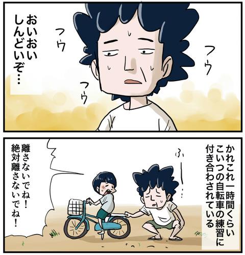 自転車の練習1