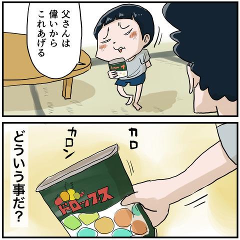 父さんへの贈り物1