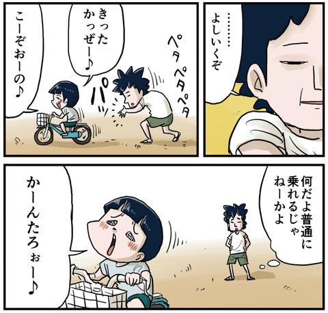 自転車の練習3