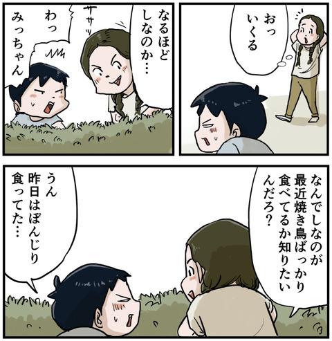 ぼんじり5