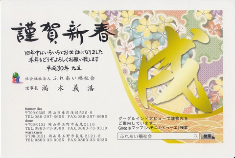 平成30年 謹賀新春