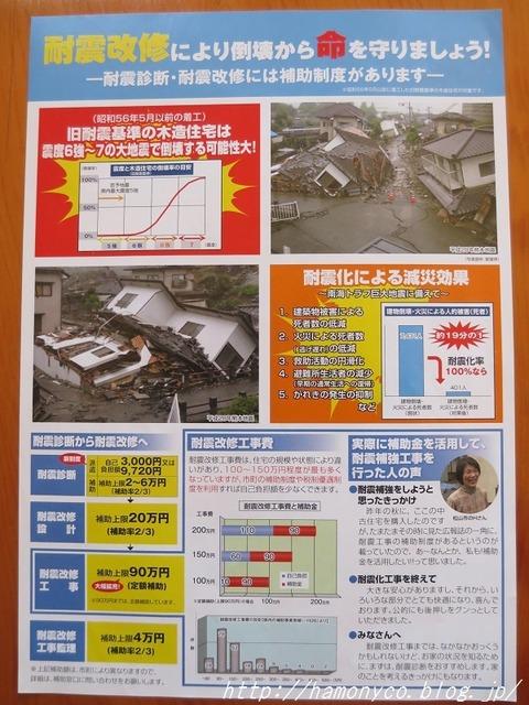 耐震診断パンフレット裏の写真