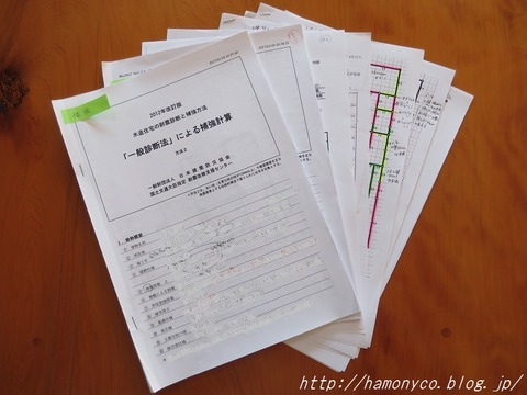 耐震診断提出書類の写真