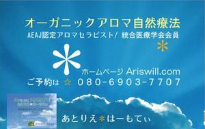 静岡のオーガニックアロマサロン、エステ、レイキ、氣功HAMOTI