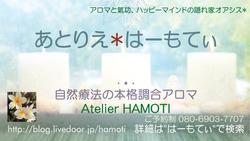 静岡県藤枝市オーガニックアロマアトリエハーモティの看板