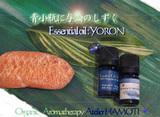 元祖 精油:与論 essential oil Yoron