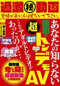【スカトロ】昭和の超トンデモAV 素人飲尿ドキュメント編
