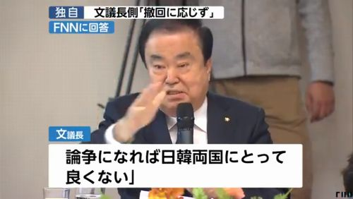 【韓国国会議長】「天皇が謝罪すれば慰安婦問題は解決」発言をした事に謝罪と撤回を求めた日本政府に、謝罪や撤回には応じない姿勢