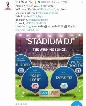 【W杯サッカー】準決勝の会場に流れるBGMにオンラインアンケートの結果、韓流グループの曲が選出される