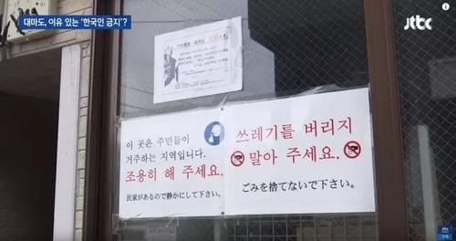 【韓国】対馬にあふれる「韓国人お断り」の文字、その実情に韓国ネットも驚き