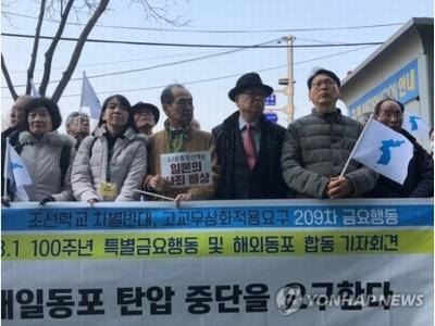 【韓国】韓日市民団体、ソウルの日本大使館前で「安倍政権は在日コリアンの弾圧中止を」と要求