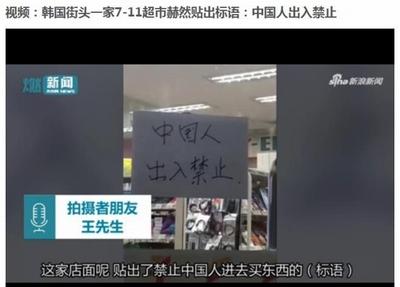 【韓国】済州島のコンビニで入り口に「中国人出入り禁止」と書いた張り紙が貼られ中国人激怒