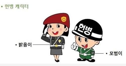【韓国】日帝残滓である「憲兵」の名称を変更することに