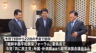 【韓国】超党派の国会議員団、悪化している日韓関係の改善策を模索するため19日から来日