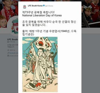 サッカーの英プレミアリーグ・リバプールFCが、韓国語版のツイッターに日本国旗を踏みつけるイラストを投稿した問題で謝罪表明