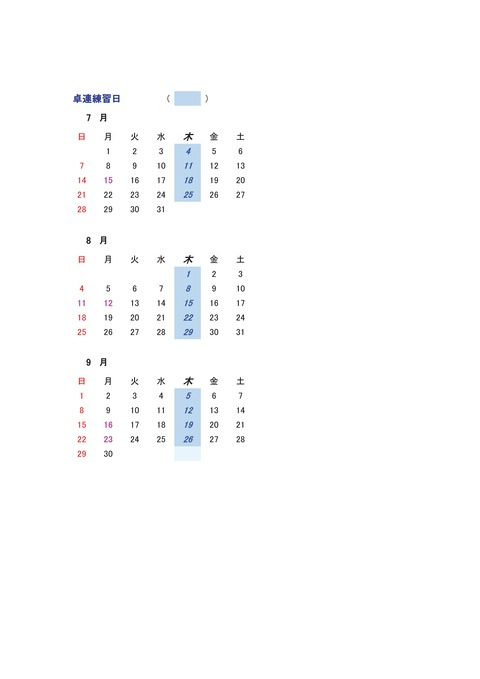 Calendar_201907-09