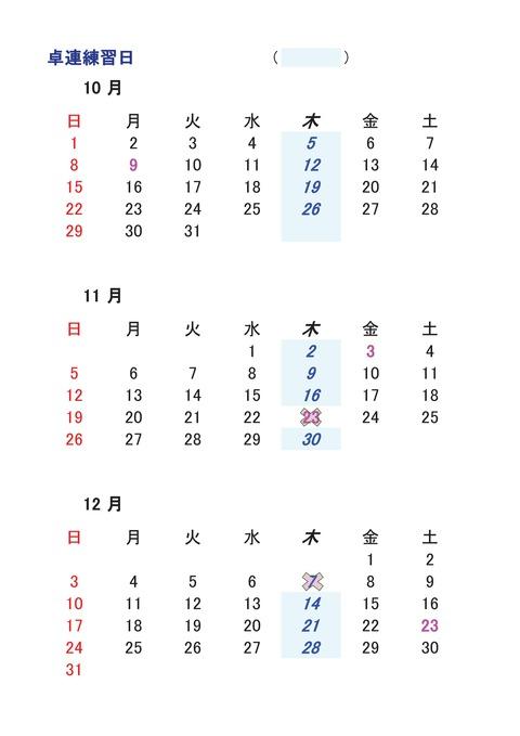schedule201710-12