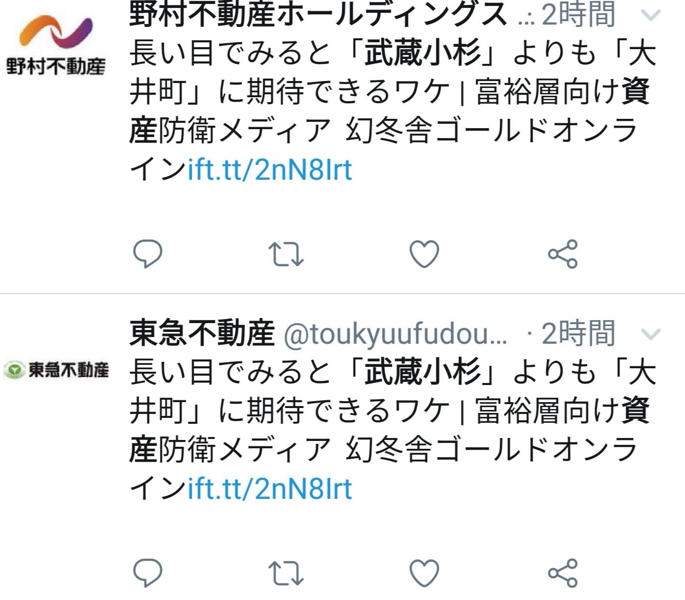 武蔵 小杉 うんこ