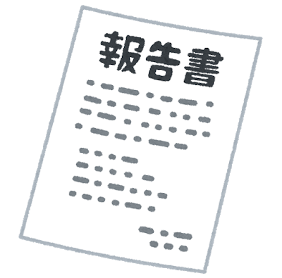 document_houkokusyo