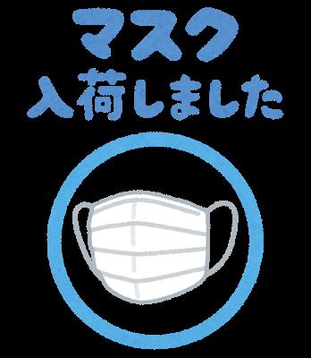 pop_mask_nyuuka_shimashita