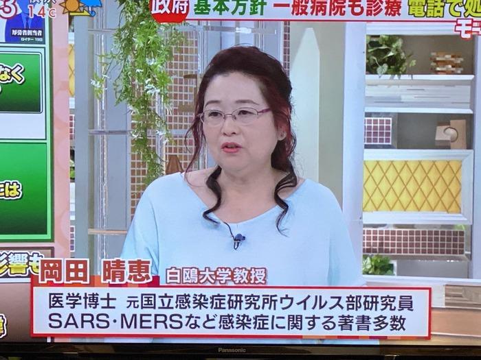 【第二のSTAP小保方】データ捏造して国立感染症研究所から逃亡した岡田晴恵さんの本当の肩書wwwwwwwwwwww