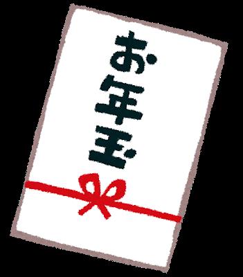 syougatsu2_otoshidama