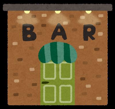 tatemono_bar