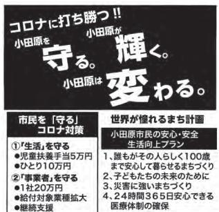 【ひとり10万円給付】の公約で当選した小田原市長が大炎上「市民が勝手に誤解しただけ、10万円は市が支給するものではない」れいわ山本太郎「・・・」